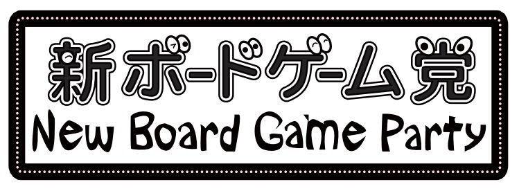 Shin Board Game Tou